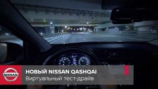 Новый Nissan Qashqai: виртуальный тест-драйв (видео 360°)