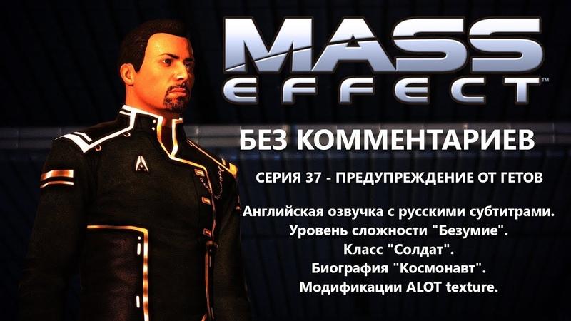Mass Effect. Серия 37 - Предупреждение от гетов (Прохождение без комментариев)