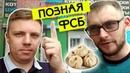 ШЭНЭ Бууза на Литвинова Буузная ФСБ