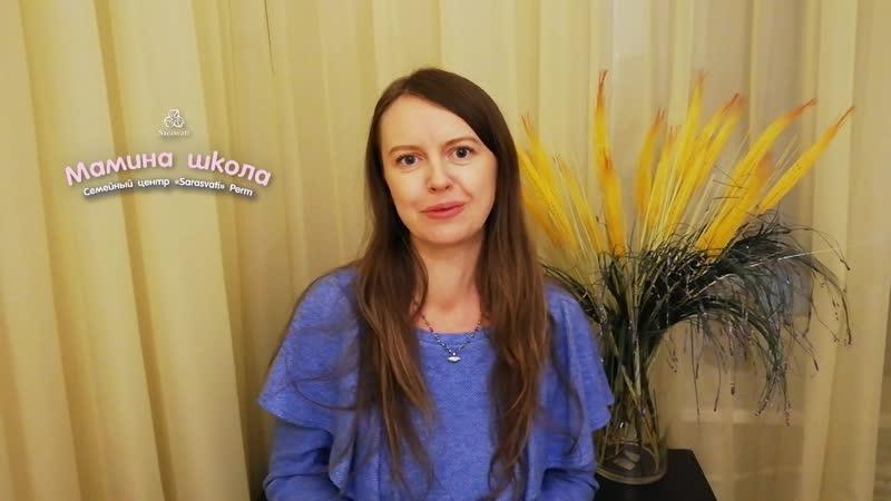 Мамина школа - приглашение от Натали Елтышевой