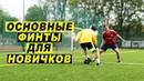 ОСНОВНЫЕ ФИНТЫ для НАЧИНАЮЩИХ в футболе! ЛЕГКИЕ ФИНТЫ ОБУЧЕНИЕ!