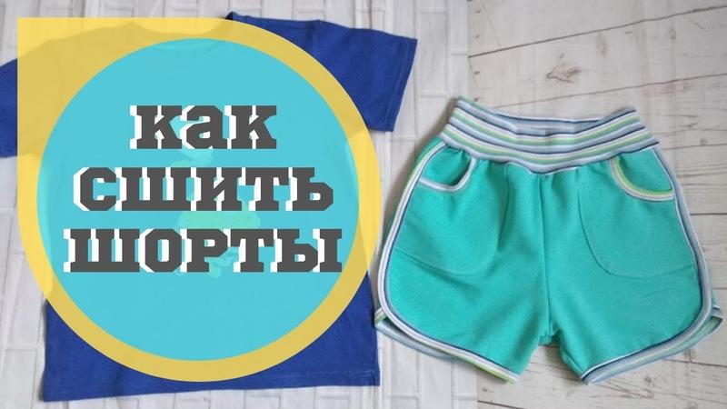 Как сшить закругленные шорты