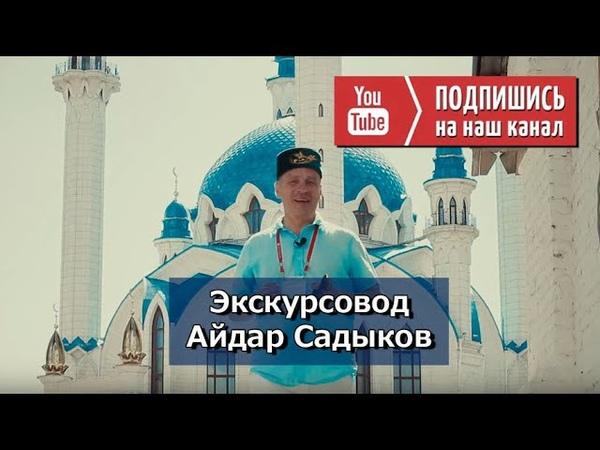 Экскурсовод казань типоблогер kazan влог историямастерагостеприимства россияудивляет