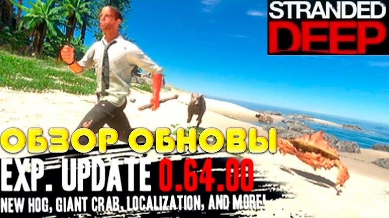 Stranded Deep 0 64 обзор обновления Опасный боевой кабан краб переросток и локализация игры 45