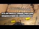 Вега 50ас 106 бестолковая замена конденсаторов мбм