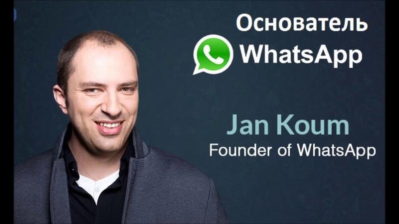 Ян Кум.Основатель WhatsApp. История успеха.
