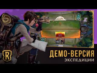 Демо-версия экспедиции | новый трейлер игрового процесса | legends of runeterra