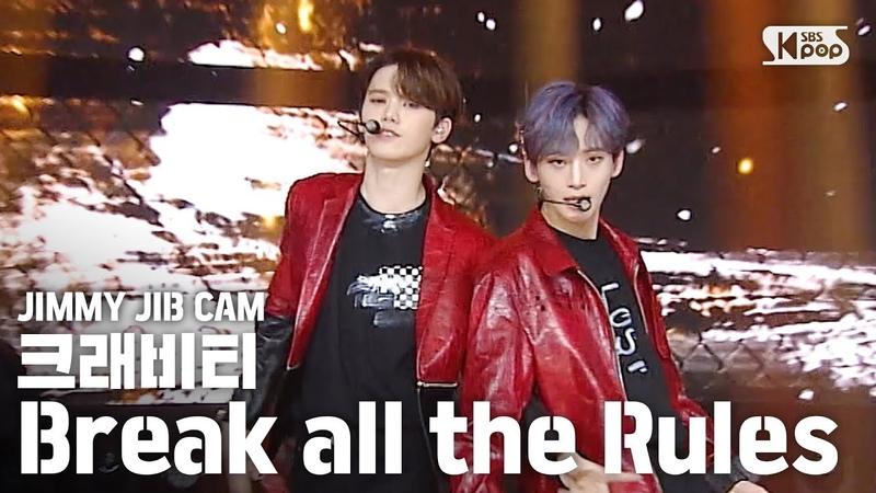 지미집캠 크래비티 'Break all the Rules' 지미집 별도녹화│CRAVITY JIMMY JIB STAGE│@SBS Inkigayo 2020 5 3