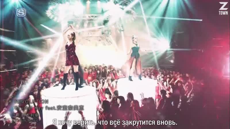 Crystal Kay Namie Amuro Revolution рус саб