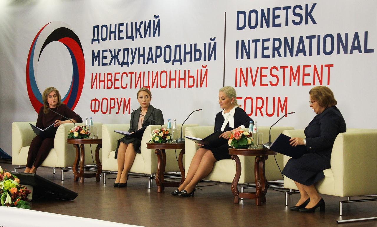 В Донецке открылось итоговое заседание Донецкого международного инвестиционного форума