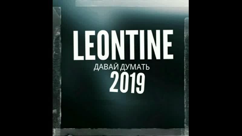 Leontine давай думать 2019