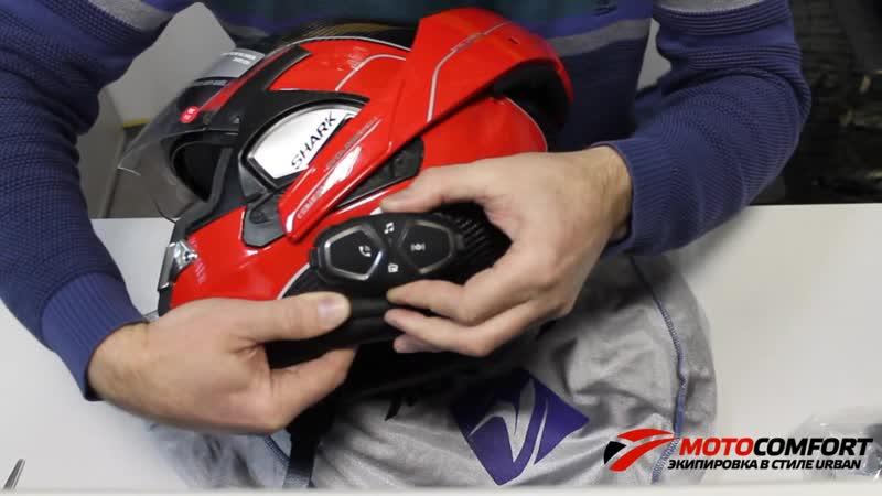 Мотогарнитура Interphone Active установка на шлем модуляр Shark Evoline Series 3 Pro Carbon