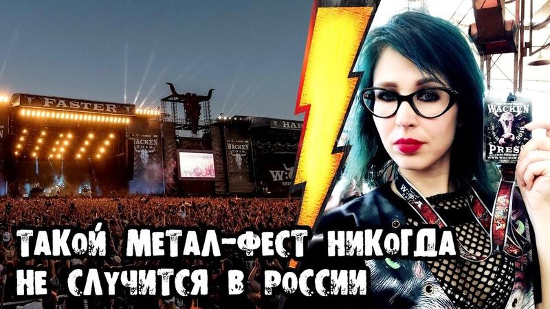 Такой метал фест никогда не случится в России WACKEN OPEN AIR 2018