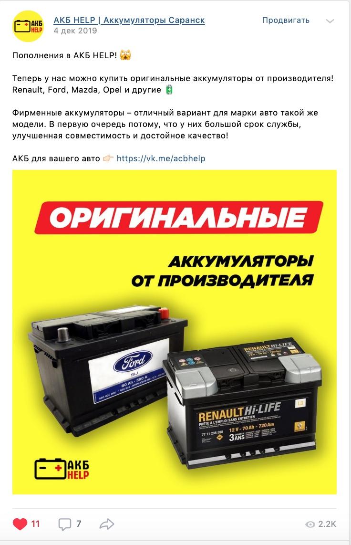 Кейс: нестандартное продвижение магазина авто-аккумуляторов, изображение №15