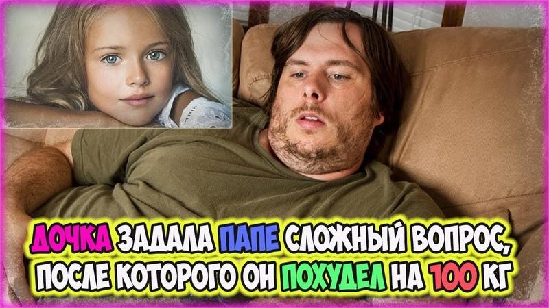 После острого вопроса дочери отец сбросил более 100 кг лишнего веса