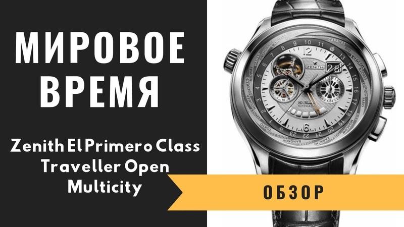 Обзор Уникальные часы Zenith El Primero Class Traveller Open Multicity 46mm 03 0520 4037 01 C492