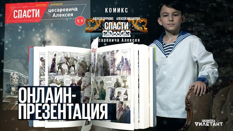 Спасти цесаревича Алексея Презентация комикса