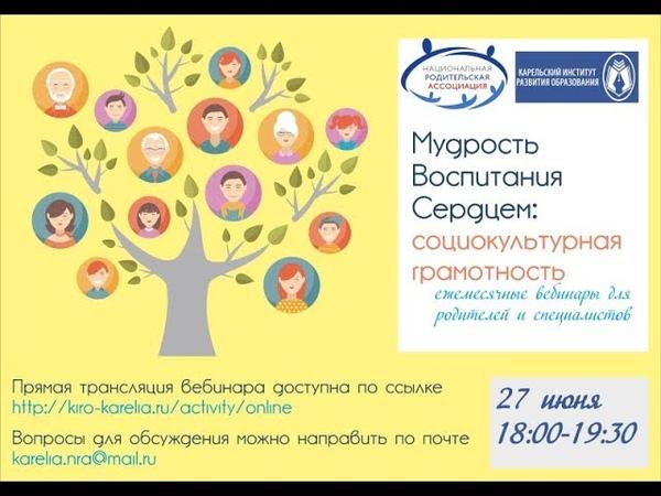 27.06.2018 Вебинар Социокультурная грамотность родителей