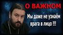 Нам объявлена война и мы проигрываем Протоиерей Андрей Ткачёв.