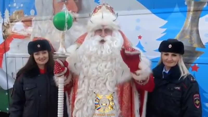 Поздравление Деда Мороза страны