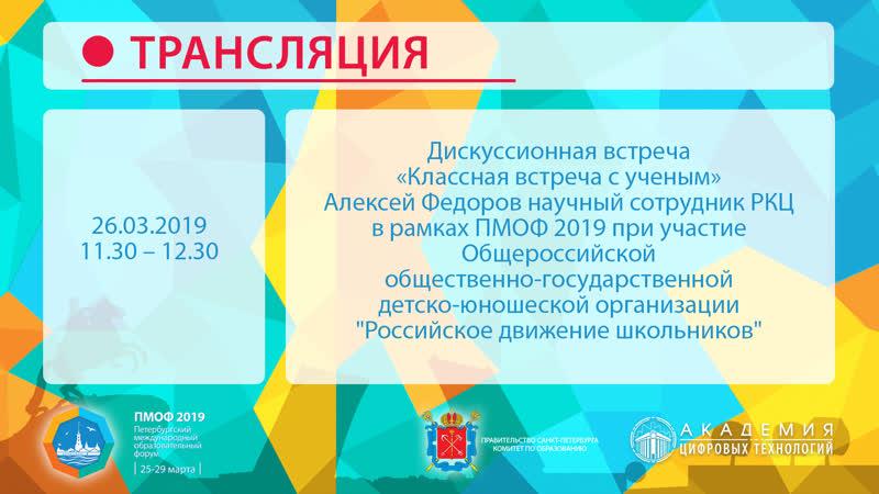 ПМОФ 2019 Классная встреча с ученым ч 2