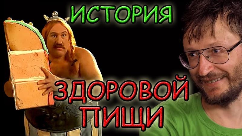Дробышевский Станислав История вкусной и здоровой пищи 09 02 2019 Тольятти