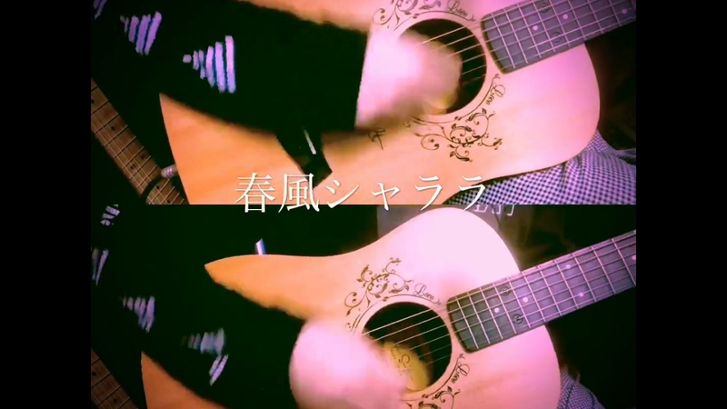 Harukaze shalala гитарная версия от Хикару