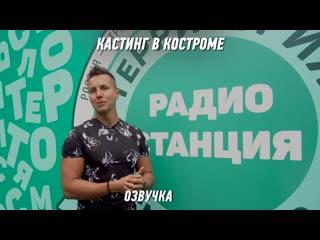 Федеральная Школа Радио в Костроме