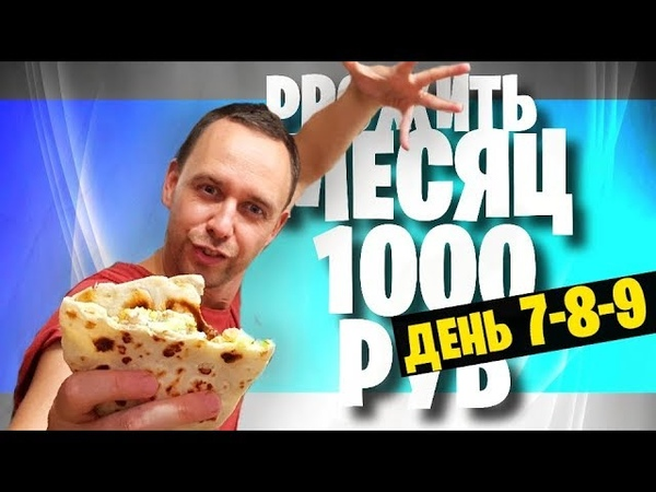 ЖИВУ МЕСЯЦ на 1000 🌮 ДЕНЬ 7 8 9 🌮 БОМЖ РЕЦЕПТЫ