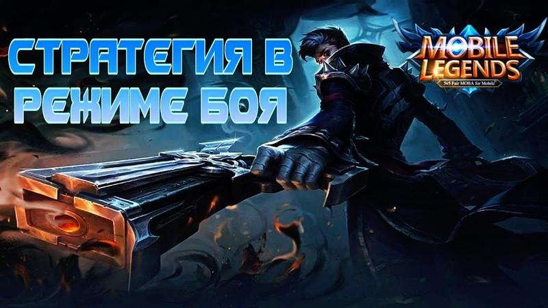 🔥 СТРАТЕГИЯ игры на Грейнджере в Режиме Боя Mobile Legends Bang Bang 🔥