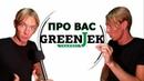 Прозрачный гонщик - ПОДПИСЧИКАМ! Марк Куцевалов и Лига Смеха в Одессе.