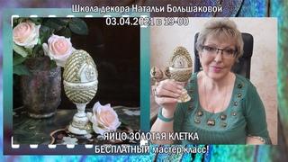 Бесплатный пасхальный мк Золотая клетка приглашение от Натальи Большаковой