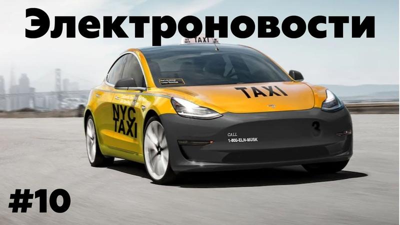 Электроновости 10. Концепты Neuron EV, шоу-кары SEMA 2019, Tesla Model Y.