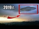 5 НЛО Снятые На Камеру В Этом Году.Неопознанные Летающие Объекты часть 6 Реальные съемки