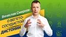 Вячеслав Смирнов о вегетососудистой дистонии Что нужно знать о ВСД 2020