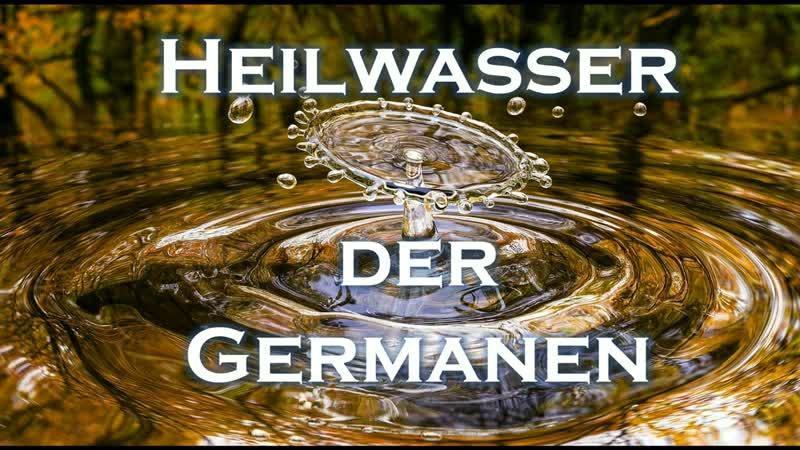 Heilwasser der Germanen Gedanken der Zeit смотреть онлайн без регистрации