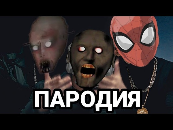 Thrill pill x Егор Крид x Morgenshtern — грустная песня пародия MC NIMRED Песня клип гренни 2