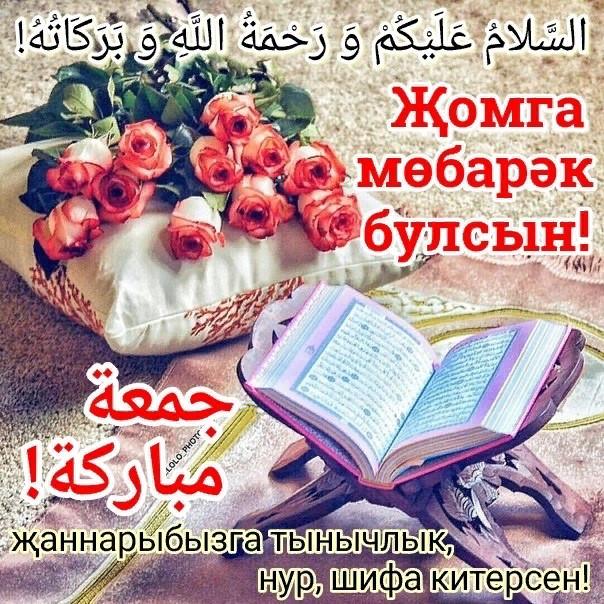 Картинки, с пятницей картинки с надписями на татарском языке