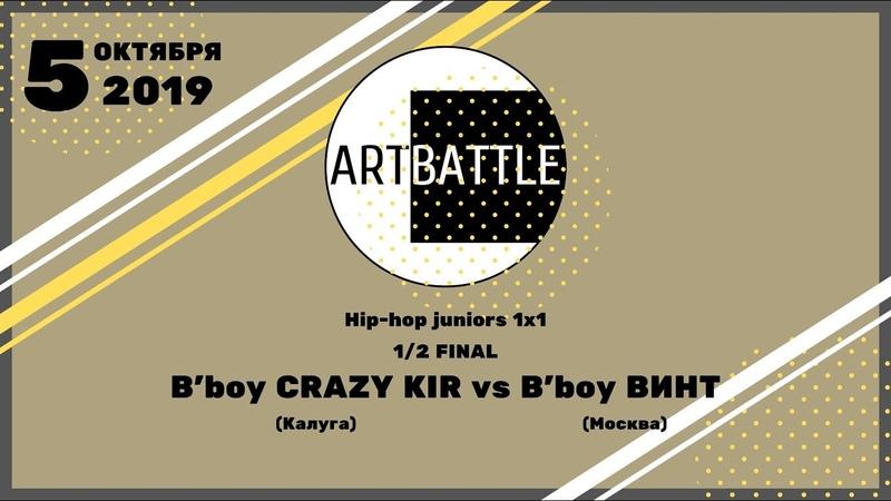 ART BATTLE 2019 break dance juniors 1x1 1 2 FINAL B'boy CRAZY KIR vs B'boy ВИНТ