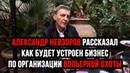Александр Невзоров рассказал, как будет устроен бизнес по организации вольерной охоты.