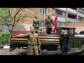 Поздравление участников Великой Отечественной войны - выступление фронтовых концертных бригад во дворах Подольска