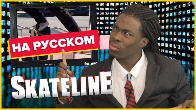 СКЕЙТЛАЙН на РУССКОМ Skateline на русском Thrasher Evan Smith Shane Oneill Kader Sylla