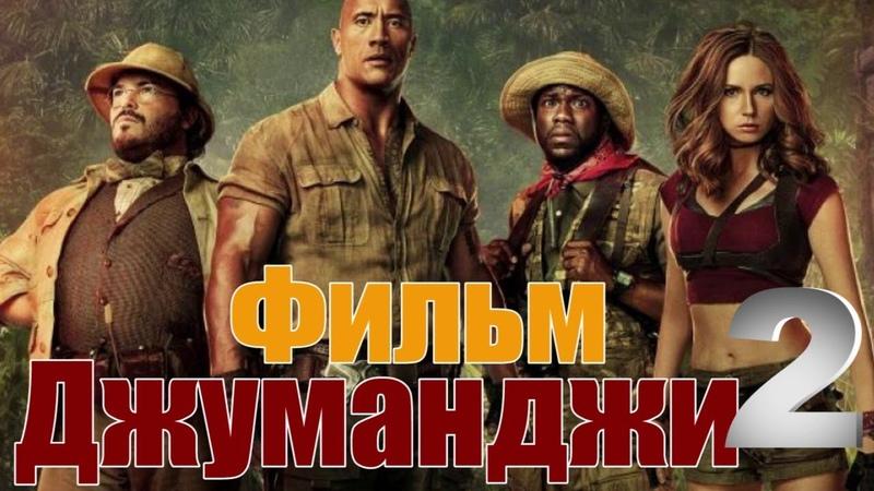 Джуманджи: Зов джунглей (2017) фэнтези, комедия, среда, 📽 фильмы,выбор,кино, приколы, топ,кинопоиск