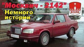"""""""МОСКВИЧ -2142"""" Немного истории и ответы подписчику"""