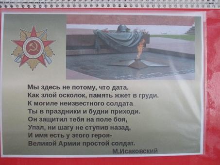 День неизвестного солдата, изображение №2