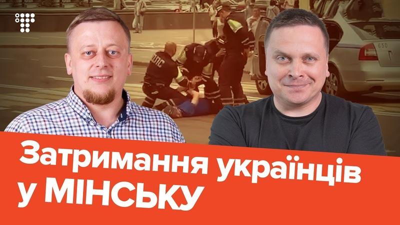 Жорстке затримання українців Костянтина Реуцького та Євгена Васильєва у Білорусі