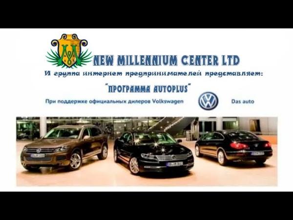 Zoom о программе Автоплюс с Элеонорой Щербаковой и Светланой Валк