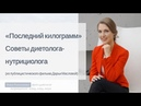 Последний килограмм Советы диетолога-нутрициолога Инны Кононенко. Фильм Дарьи Масловой