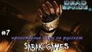 Dead Space 2 - прохождение хоррор 7 犬 ссаные ускорители