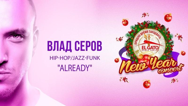 Hip-HopJazz-Funk | Pro group | Vlad Serov